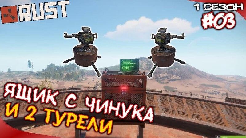 Rust - Ящик с Чинука и 2 турели (Выживание 1 сезон) 3