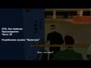 GTA: San Andreas(29) - Ограбление казино Калигула