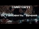 [AMATORY] - Остановить время (drum cover)