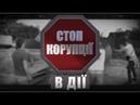 Стопкор продовжує стежити за справою щодо незаконного звільнення Н.Куржанової