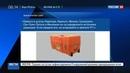 Новости на Россия 24 Тревога в Мексике полиция ищет контейнер с радиоактивными материалами
