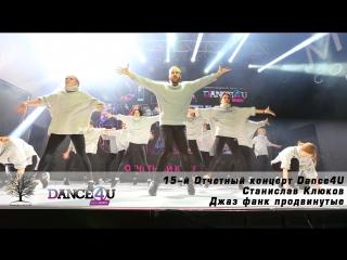 15-й Отчетный концерт Dance4U | Станислав Клюков | Джаз фанк закрытая группа