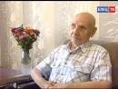 Ветеран Великой Отечественной войны Иван Загрядский отметил 95 летие
