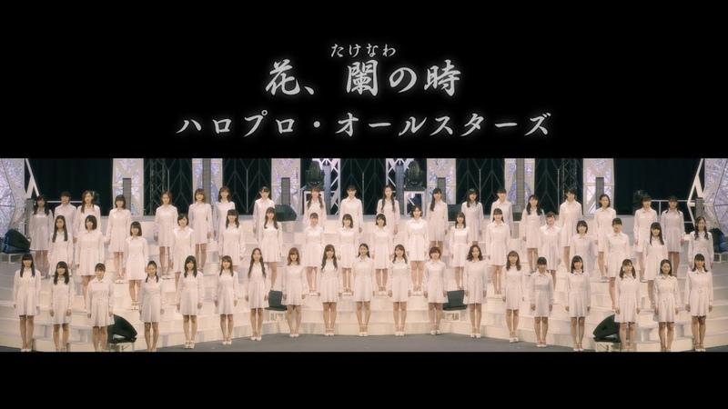 ハロプロ・オールスターズ『花、闌の時』 Hello Project All Stars Flowers in the best moment Promotion Edit