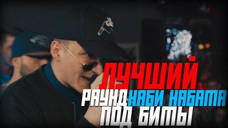 ЛУЧШИЙ РАУНД НАБИ НАБАТА ПОД БИТЫ!SLOVO BACK TO BEAT