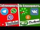 РКН Не Смог С Telegram И Начал Блокировать Другие Сервисы WhatsApp Viber YouTube