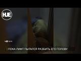 Шок: лифт в жилом доме пытался убить человека