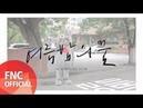 FTISLAND '여름밤의 꿈' MV MAKING FILM