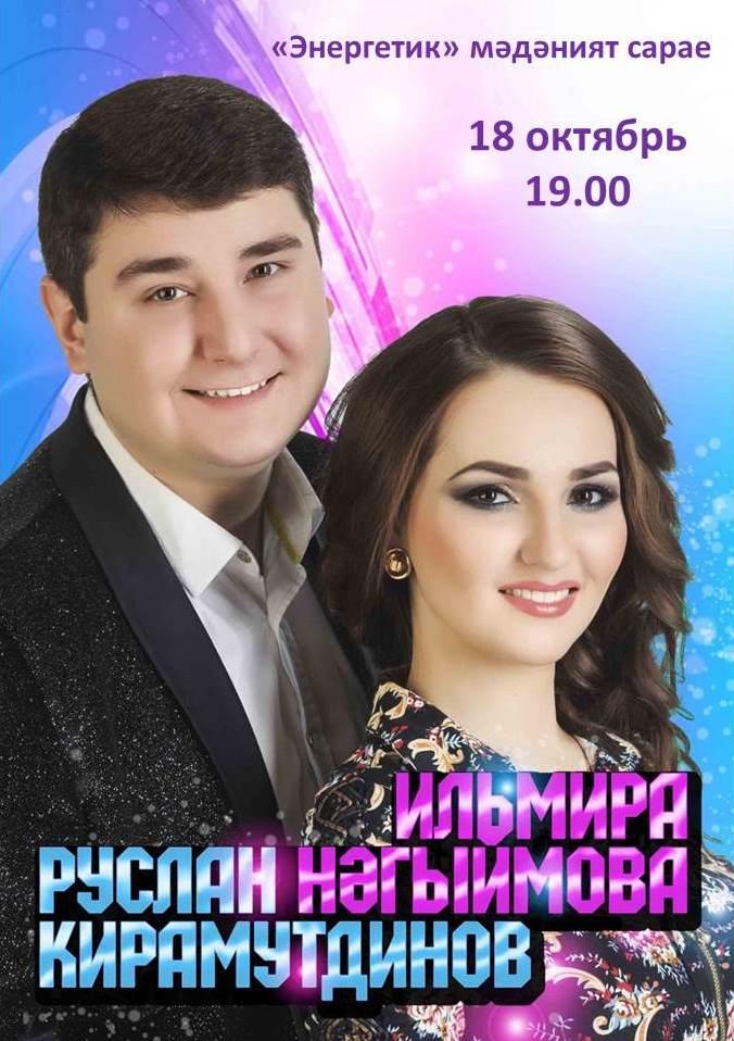 афиша-кирамутдиновы