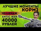 LeBwa | УГАРНЫЕ МОМЕНТЫ | Челлендж от ANTIC_WAR на 40к | KOPM2 | World of Tanks
