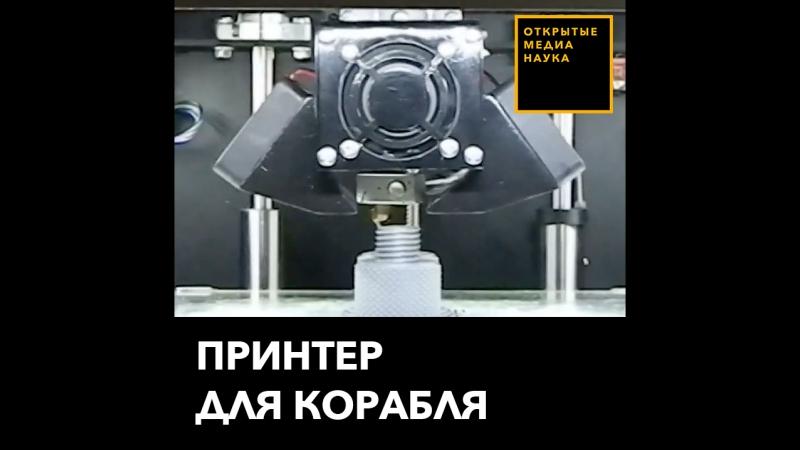 Принтер для корабля