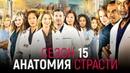Анатомия страсти 15 сезон Обзор / Трейлер 2 на русском