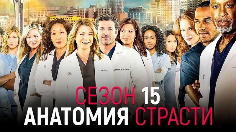 Анатомия страсти 15 сезон [Обзор] [Трейлер 2 на русском]