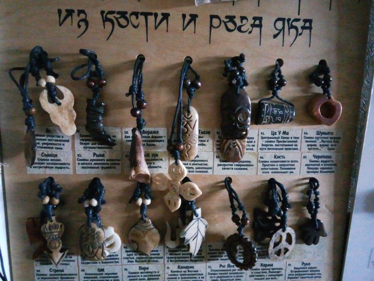 Тибетские амулеты из рога и кости яка. - Страница 2 HnHidVKcbGI
