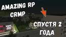 AMAZING RP CRMP СПУСТЯ 2 ГОДА