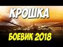 БОЕВИК 2018 НАВАЛИЛ В ШТАНЫ! КРОШКА Русские боевики 2018 новинки HD