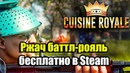 Новинка Cuisine Royale бесплатно в Steam (угар-баттлрояль)