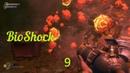 BioShock Продуктовый Рынок