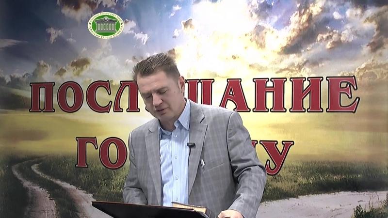 Олег Ремез Послушание Господу 04 встреча