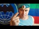 Десантура против Путина