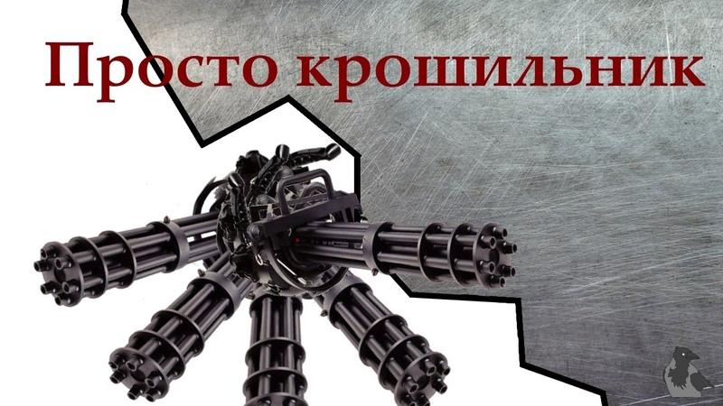 Многоствольный пулемет в играх и кино
