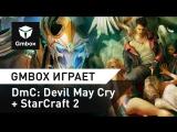 Мини-марафон на Gmbox. DmC: Devil May Cry + StarCraft II