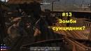 7 Days to Die прохождение Alpha 16 4 Лодочная станция 13