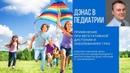 ДЭНАС в лечении синдрома вегето-сосудистой дистонии у детей и подростков. Улучшение зрения.