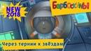 184 серия. Через тернии к звёздам 💥 Барбоскины 🚀Новая серия ко Дню Космонавтики