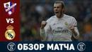 УЭСКА - РЕАЛ МАДРИД ОБЗОР МАТЧА HD! * Real Madrid vs Melilla 0-1 All Goals & Highlights HD