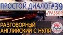 Диалог 39 Look at the car chase on TV! - Смотри, по ТВ погоня! Простой английский для начинающих