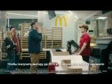 Лайфхак: как получить скидку в Макдоналдс