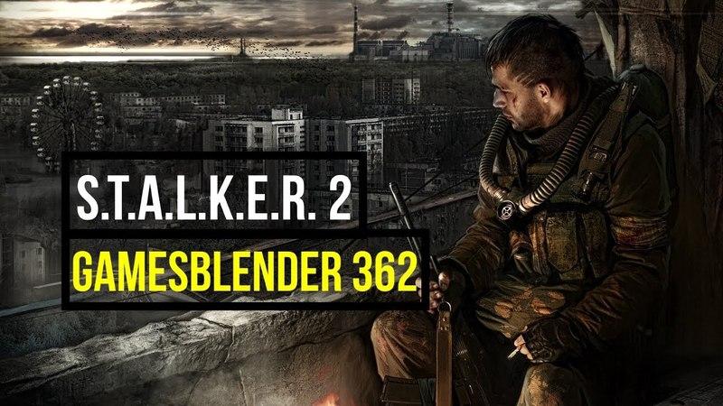 Gamesblender № 362 анонсы S.T.A.L.K.E.R. 2 и RAGE 2, и другие большие новости в преддверии E3 2018