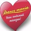 Магазин для танцев DanceMania. обувь, одежда.