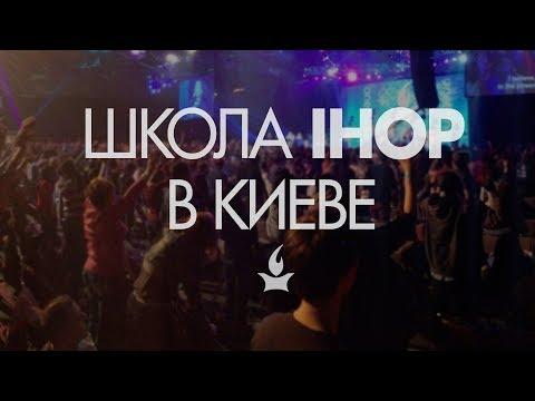 Молитвенная школа IHOP в Киеве 17 апреля 2018 г.