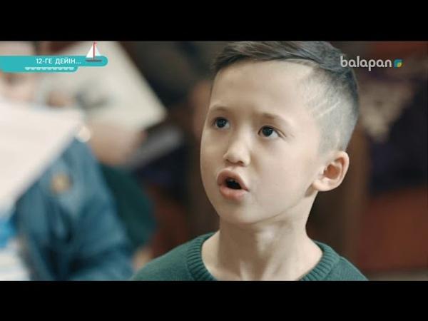 12-ге дейін Жаңа жылдық фильм 1 бөлім (2017 ж)
