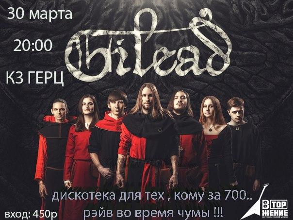 Gilead «Medieval Groove»