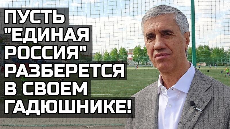 Анатолий Быков Пусть Единая Россия разберется в своем гадюшнике