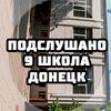 Подслушано 9 школа