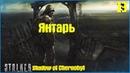 Прохождение S.T.A.L.K.E.R. Shadow of Chernobyl. 13. Янтарь.