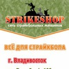 Страйкбольный магазин STRIKESHOP.RU