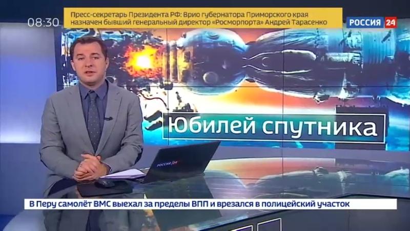Новости на Россия 24 • 60 лет первому спутнику ветеранам космоса в Кремле показали фильм Салют-7