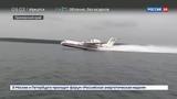 Новости на Россия 24 Два самолета-амфибии направлены на тушение пожаров в Приморье