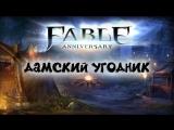 🔥 Дамский угодник 🔥 // Fable Anniversary