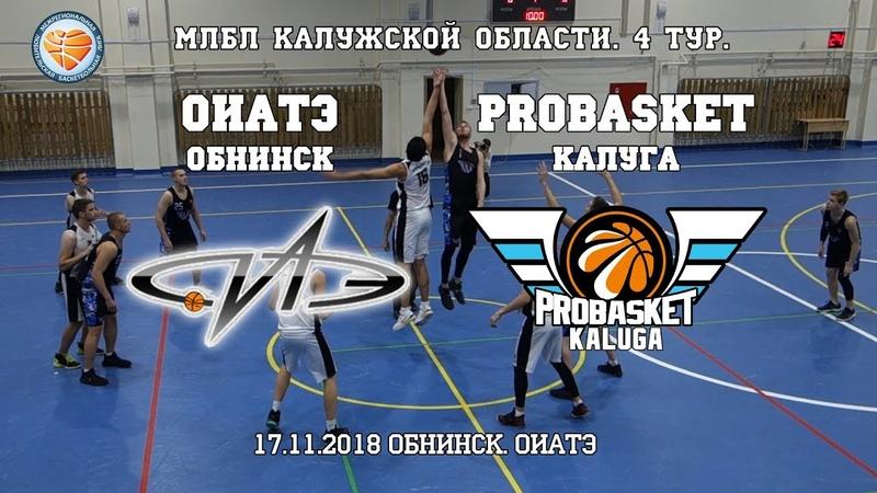 ОИАТЭ - ProBasket. МЛБЛ Калужской области. 4 тур. 17 ноября 2018