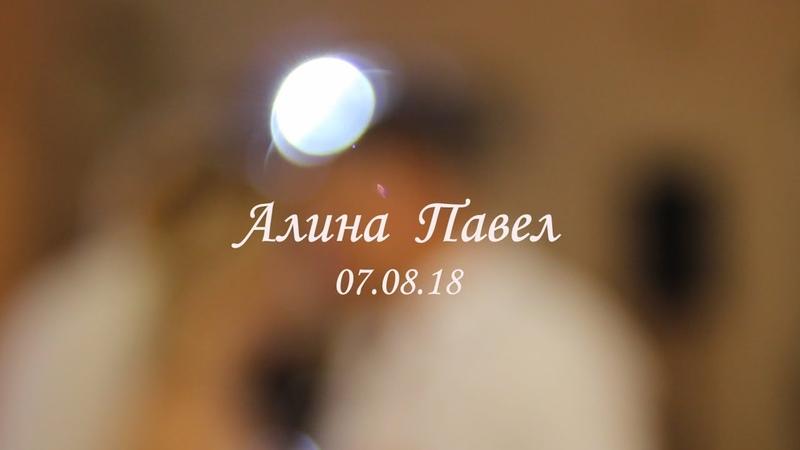 Алина и Павел 07.08.18г