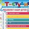 """""""Т-студия"""" Творческая студия раннего развития де"""