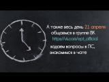 Приглашение на День открытых дверей в Енакиевский политехнический техникум