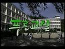 Дорама 푸른 교실 MBC 1987 г опенинг