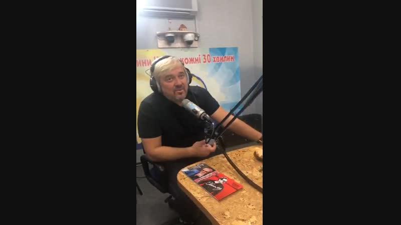 Михайло Грицкан на радіо Київ 98 FM